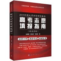 2019中国大学评价研究报告――高考志愿填报指南(校友会版)