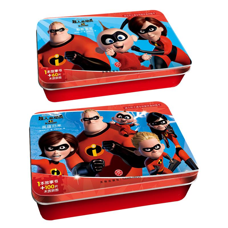 超人总动员阶梯成长训练铁盒拼图套装共2盒 超能宝宝60片+英雄归来100片 附赠参考图及故事书 可玩可读的拼图,锻炼孩子多重能力;经典动画故事,带给孩子心灵启迪;优质木质拼图,提升游戏体验;精致凹凸铁盒,告别收纳烦恼。