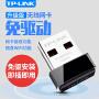 TP-link TL-WN725N(升级免驱版) 150M微型USB无线网卡 Nano迷你无线网卡,驱动自动安装随身WiFi接收器,台式机/笔记本适用