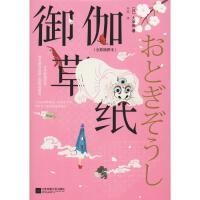 御伽草纸(全彩插图本) 江苏文艺出版社
