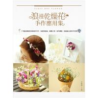 浪漫干燥花手作应用集:39种浪漫甜美的干燥花手作 香氛商品、婚礼小物、室内摆饰 中文繁体生活