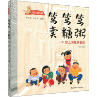 笃笃笃,卖糖粥――100首上海里弄童谣(第2版) 华东师范大学出版社