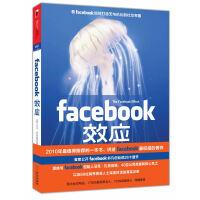 FACEBOOK效应(揭示facebook上市背后的秘密,facebook核心价值的来源 )
