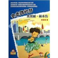 """可爱的""""坏孩子""""――世界伟人传记系列:会走路的梦:奥黛丽?赫本传"""