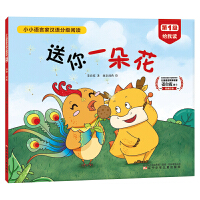 小小语言家・汉语分级读物(第1级全5册,赠200张词语卡,《魔法拼音国》作者姜自霞博士著)