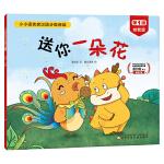 小小语言家·汉语分级读物(第1级全5册,赠200张词语卡。教育部语言文字应用研究所姜自霞博士著)