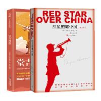 红星照耀中国+堂吉诃德(全2册)
