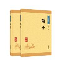 中华经典藏书(升级版) 荀子+列子 套装 新华书店正版图书