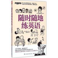 随时随地练英语 (韩)艾丽・吴 著;(韩)伊达 绘