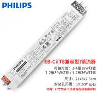 飞利浦镇流器电子荧光灯T8通用型镇流 EB-Ci日光灯管启动器格栅灯镇流器