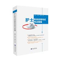 护士执业资格考试考点精编 田维忠 杨永 兰州大学出版社