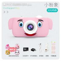 儿童照相机玩具趣味可拍照宝宝迷你仿真高清真小单反男孩女孩 6代PLus 小粉象(粉色相机32G内存卡)