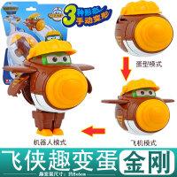 飞侠趣变蛋玩具套装全套变形蛋奇趣蛋乐迪一套机器人 趣变蛋-金刚