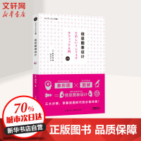 去日本上设计课 3 信息图表设计 上海人民美术出版社