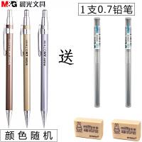 M&G晨光 自动铅笔全金属0.7mm【送2桶铅芯+2块橡皮】自动铅笔笔芯学生用活动铅笔 小学生按动式低重心自动笔书写不
