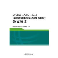 Q/GDW 1799.2―2013《国家电网公司电力安全工作规程 线路部分》条文解读
