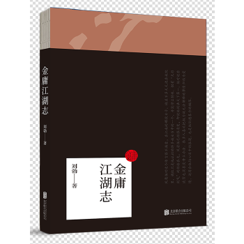 金庸江湖志(pdf+txt+epub+azw3+mobi电子书在线阅读下载)