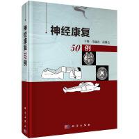神经康复50例