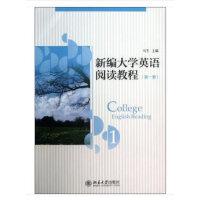 新编大学英语阅读教程(第一册)