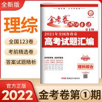 2022版 现货全国版2021年高考真题理科综合2022金考卷特刊特快专递第一期第1期2021高考试题汇编理综高考真题卷