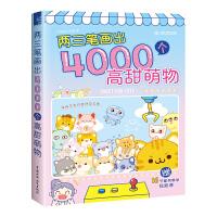 两三笔画出4000个高甜萌物 中国水利水电出版社
