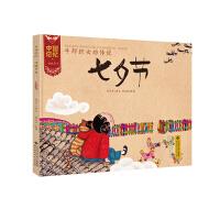 中国记忆・传统节日图画书:牛郎织女的传说 七夕节(精装)