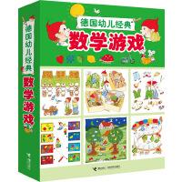 德国幼儿经典数学游戏(套装,全12册)