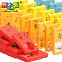 木制积木100粒汉字多米诺骨牌儿童玩具1-2-3-6周岁宝宝识字