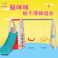 新款儿童滑梯秋千组合户外室内幼儿园玩具家用加厚加长塑料大型滑滑梯模型 躲咪咪滑梯秋千组合
