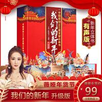 我们的新年礼盒装欢乐中国年中国传统节日早教启蒙认知原创360度全景立体书0-3-6岁儿童过年啦3D版立体翻翻书春节礼物过