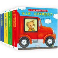 0-3岁宝宝趣味认知拉拉书(盒装共4册)
