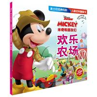 迪士尼经典电影 儿童百科翻翻书:米奇和朋友们-欢乐农场