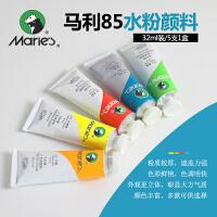 马利85颜料浓缩 广告画颜料 套装画笔颜料 马利85 水彩/ 水粉颜料 32ML 5支装