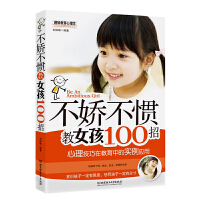 正版 正面管教 不娇不惯教女孩100招(心理技巧在教育中的实例应用) 家庭教育3-6-9-12-16-18岁孩子 畅销