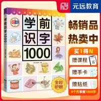 """学前识字1000 (含330张奖励贴纸)附赠""""有图无图""""切换手卡 儿童学前识字书 注音版 3 7岁"""