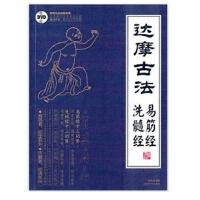 达摩古法 易筋经与洗髓经 养生价值的内功功法DVD 书