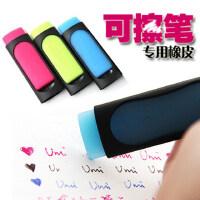 umi日韩创意温控可擦笔橡皮擦 磨磨擦专用可擦橡皮 学生文具用品