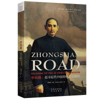 Zhongshan Road: Following the Trail of China's Modernization