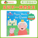 【点读版】凯迪克图书 小猪佩奇 Peppa Meets the Queen