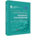 中国西南地区常见食用菌和毒菌