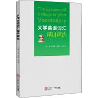 大学英语词汇精讲精练/黄运亭等 华南理工大学出版社