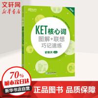新东方 KET核心词图解+联想巧记速练 浙江教育出版社