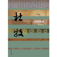 诗剑风流――杜牧传(平)