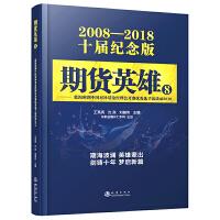 期货英雄8:蓝海密剑中国对冲基金经理公开赛优秀选手访谈录2018