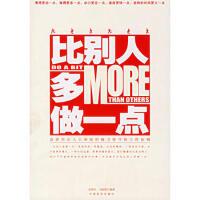 【二手书9成新】 比别人多做一点 宿春礼,刘丽莉 9787801288196