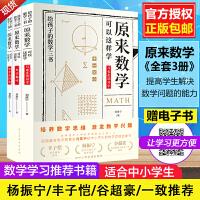 给孩子的数学三书 原来数学可以这样学:马先生谈算学 数学趣味 数学的园地(套装全三册)刘薰宇 原来数学可以这样学中小学
