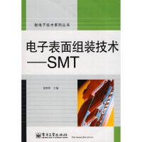 电子表面组装技术――SMT