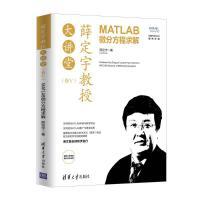 薛定宇教授大讲堂(卷Ⅴ):MATLAB微分方程求解 清华大学出版社