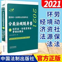 2021国家统一法律职业资格考试分类法规随身查:经济法・环境资源法・劳动社保法(飞跃版随身查)