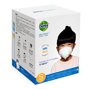 滴露(Dettol)智慧型口罩 防雾霾PM2.5专用口罩 儿童宝宝专用(10只装,白色 S码 N95/头戴式/独立呼吸阀 无通风器)
